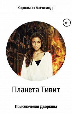 Александр Харламов - Планета Тивит