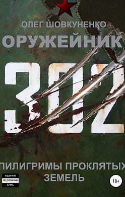 Олег Шовкуненко - Оружейник. Книга третья. Пилигримы проклятых земель
