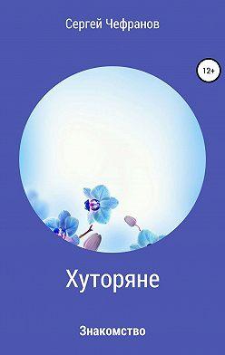 Сергей Чефранов - Хуторяне. Знакомство