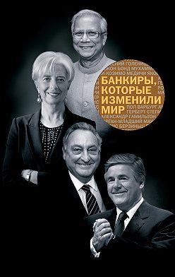 Неустановленный автор - Банкиры, которые изменили мир
