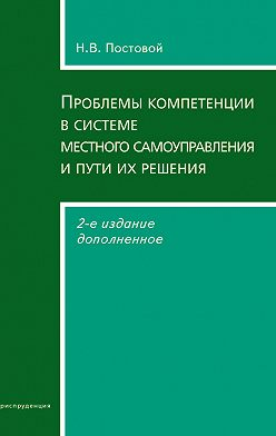 Николай Постовой - Проблемы компетенции в системе местного самоуправления и пути их решения