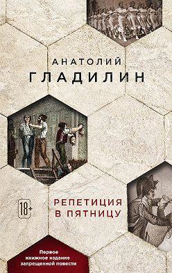 Анатолий Гладилин - Репетиция в пятницу