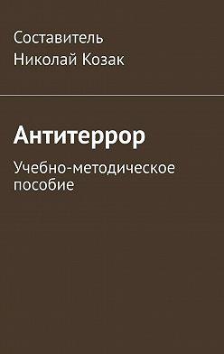 Николай Козак - Антитеррор. Учебно-методическое пособие