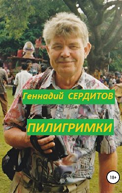Геннадий Сердитов - Пилигримки