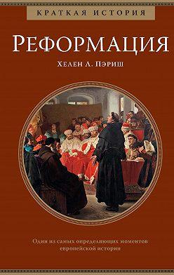 Хелен Пэриш - Краткая история: Реформация