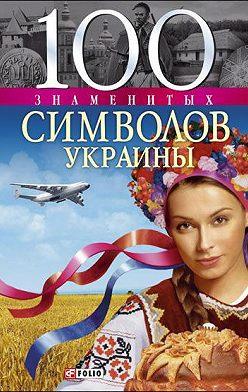 Андрей Хорошевский - 100 знаменитых символов Украины
