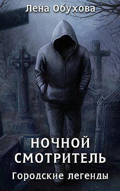 Елена Обухова - Ночной смотритель