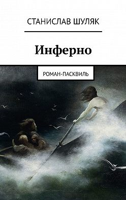 Станислав Шуляк - Инферно. Роман-пасквиль