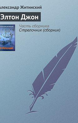 Александр Житинский - Элтон Джон
