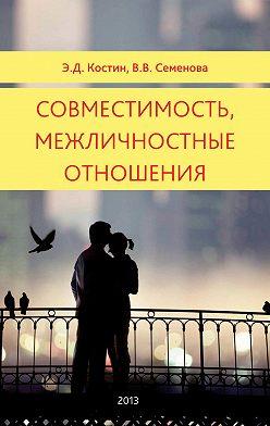 Эмиль Костин - Совместимость, межличностные отношения