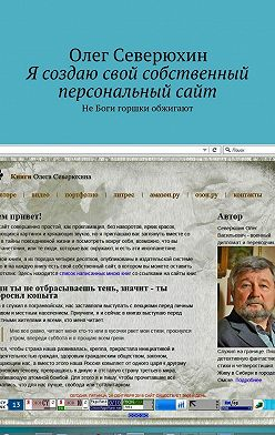 Олег Северюхин - Я создаю свой собственный персональныйсайт