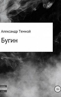 Александр Темной - Бугин