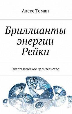 Алекс Томан - Бриллианты энергии Рейки
