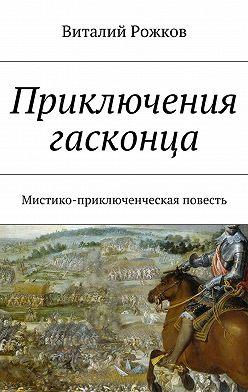 Виталий Рожков - Приключения гасконца. Мистико-приключенческая повесть