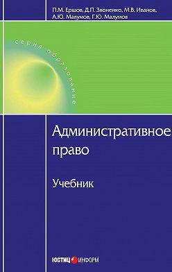 Георгий Малумов - Административное право