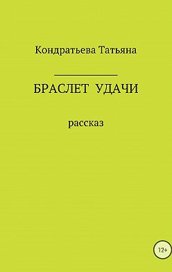 Татьяна Кондратьева - Браслет удачи