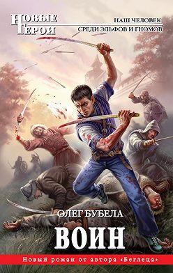 Олег Бубела - Воин