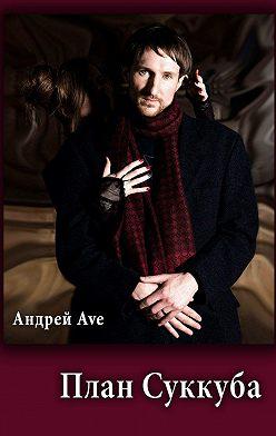 Андрей Ave - План Суккуба. Три Ангела для Сновидца