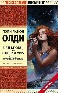 Генри Олди - Королева Ойкумены
