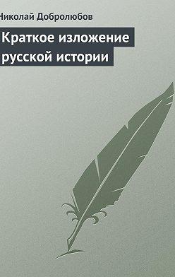 Николай Добролюбов - Краткое изложение русской истории