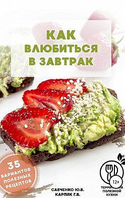 Юлия Савченко - Как влюбиться в завтрак