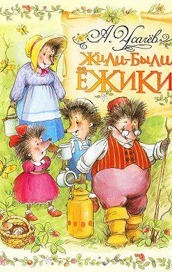 Андрей Усачев - Жили-были ежики