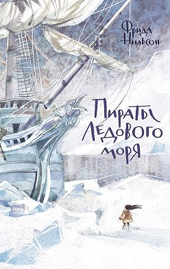 Фрида Нильсон - Пираты Ледового моря