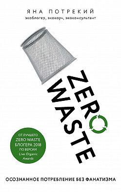 Яна Потрекий - Zero Waste: осознанное потребление без фанатизма