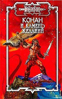 Андрей Мартьянов - Камень желаний