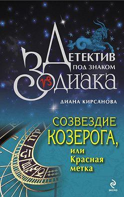 Диана Кирсанова - Созвездие Козерога, или Красная метка