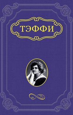 Надежда Тэффи - Два романа с иностранцами