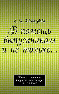 Елена Шедогубова - Впомощь выпускникам инетолько…