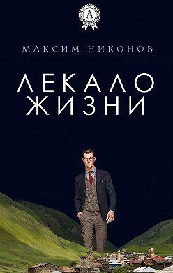 Максим Никонов - Лекало жизни