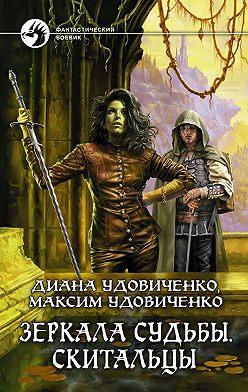 Диана Удовиченко - Скитальцы
