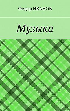 Федор Иванов - Музыка