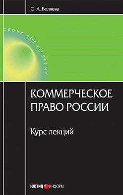 Ольга Беляева - Коммерческое право России: курс лекций