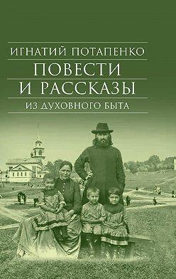 Игнатий Потапенко - Повести и рассказы из духовного быта