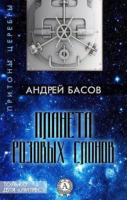 Андрей Басов - Планета розовых слонов