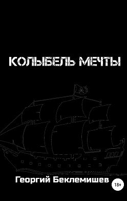 Георгий Беклемишев - Колыбель мечты