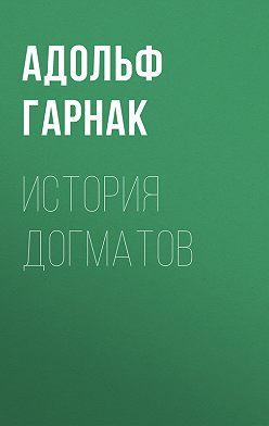 Адольф Гарнак - История догматов