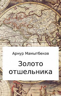 Арнур Мамытбеков - Золото отшельника