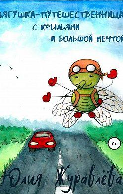 Юлия Журавлева - Лягушка-путешественница с крыльями и большой мечтой