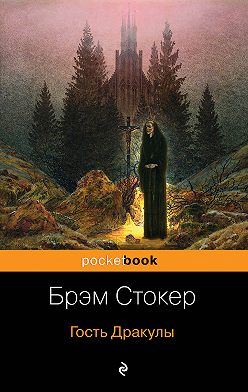 Брэм Стокер - Гость Дракулы (сборник)