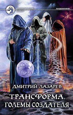 Дмитрий Лазарев - Трансформа. Големы Создателя