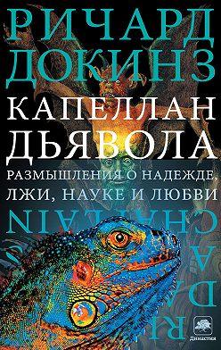 Ричард Докинз - Капеллан дьявола. Размышления о надежде, лжи, науке и любви