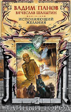 Вадим Панов - Исполняющий желания