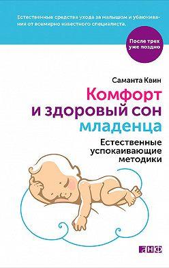 Саманта Квин - Комфорт и здоровый сон младенца: Естественные успокаивающие методики