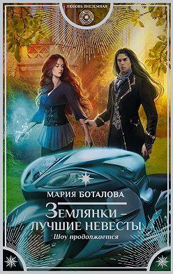 Мария Боталова - Землянки – лучшие невесты. Шоу продолжается
