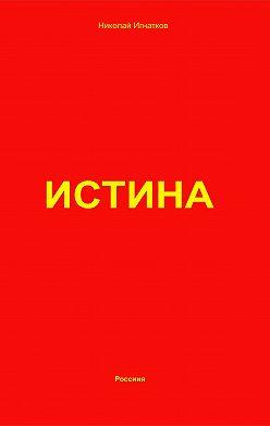 Николай Игнатков - Истина