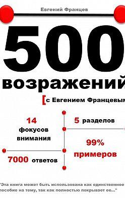 Евгений Францев - 500возражений